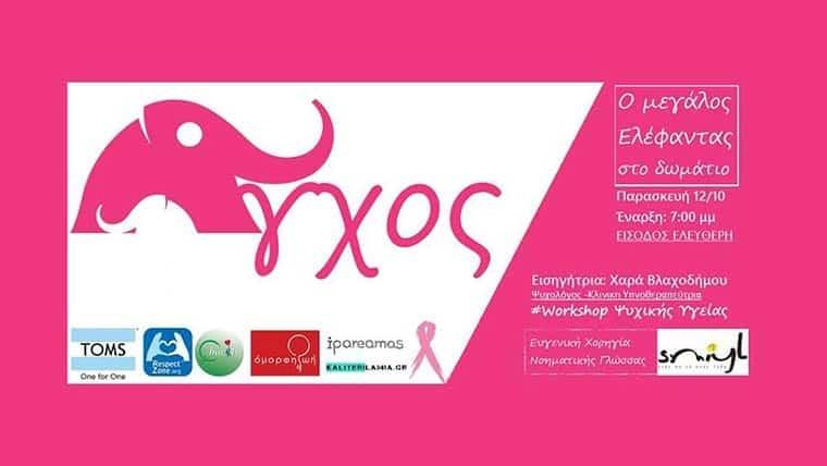 Άγχος: Ο μεγάλος ελέφαντας στο Δωμάτιο | E-Charitygr Portal