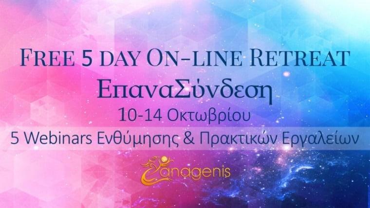 Δωρεάν On-line Retreat | ΕπαναΣύνδεση | Anagenis