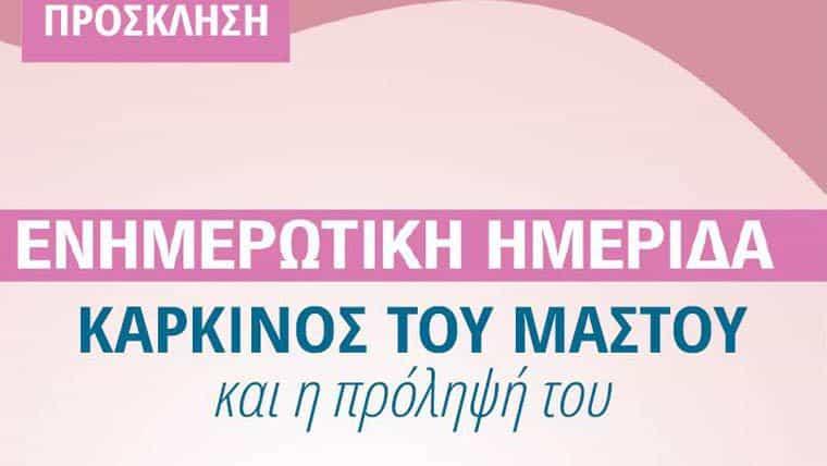 Ημερίδα για τον καρκίνο του μαστού   Στέλλα Ζουλινάκη