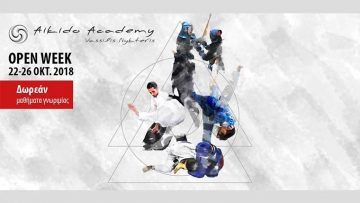 Open Week -Δωρεάν Μαθήματα Γνωριμίας   Aikido Academy
