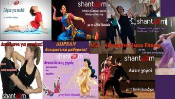 Εβδομάδα δωρεάν δοκιμαστικών μαθημάτων στο Shantom   Shantala