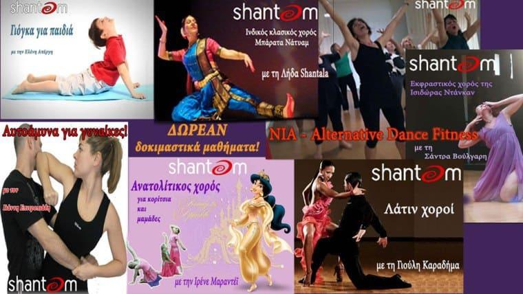 Εβδομάδα δωρεάν δοκιμαστικών μαθημάτων στο Shantom | Shantala