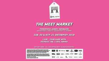 The Meet Market   Τεχνόπολη Δήμου Αθηναίων