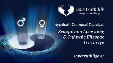 Αγγελικό-Συστημικό Σεμινάριο Εναρμόνιση Αρσενικής & Θηλυκής Πλευράς Γιν-Γιανγκ | Κέλλυ Δαμίγου