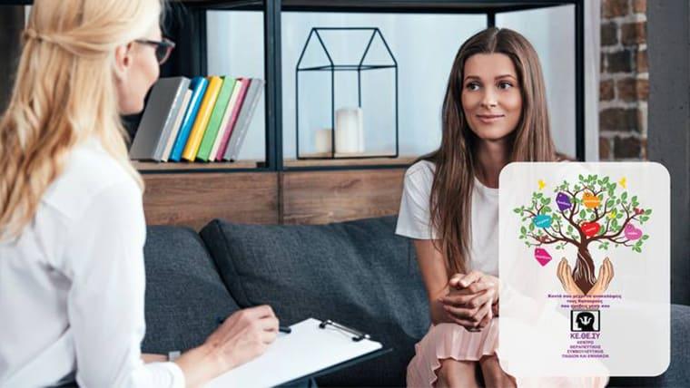 Γίνε σύμβουλος ψυχικής υγείας με το τριετές πρόγραμμα | ΚΕ.ΘΕ.ΣΥ