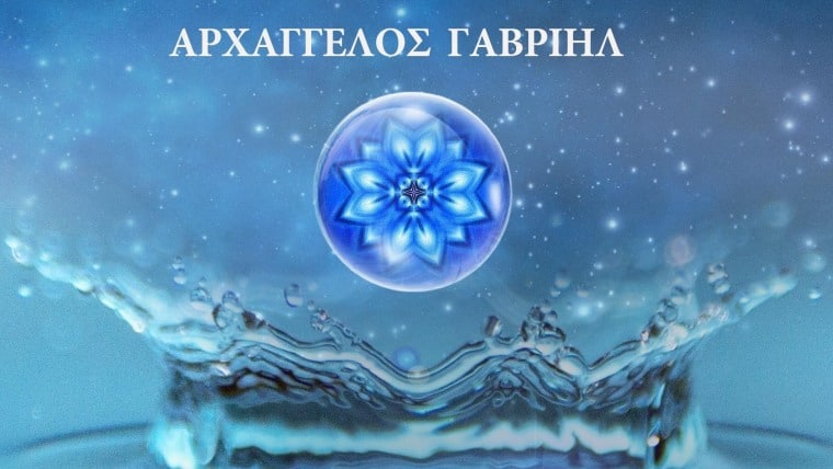 Εορτασμός Αρχαγγέλου Γαβριήλ «Το οικουμενικό ποτάμι της Ειρήνης»