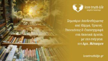 Απελευθέρωση από Κάρμα, Όρκους, Υποσχέσεις-Επανεγγραφή στα Ακασικά Αρχεία, με την ενέργεια του Αρχ. Μέτατρον | Κέλλυ Δαμίγου