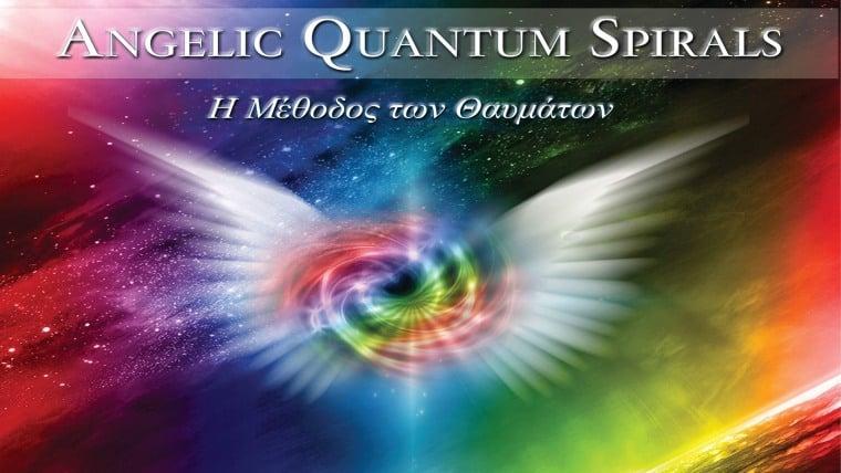 "ANGELIC QUANTUM SPIRALS ""Basic Complete Level with Initiation – Oλοκληρωμένο Βασικό σεμινάριο με Μύηση"" | Μαίρη Ζαπίτη"
