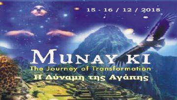 Munay Ki Η Δύναμη της Αγάπης | Λιάνα Τελειώνη & Γεράσιμος Βλάχος