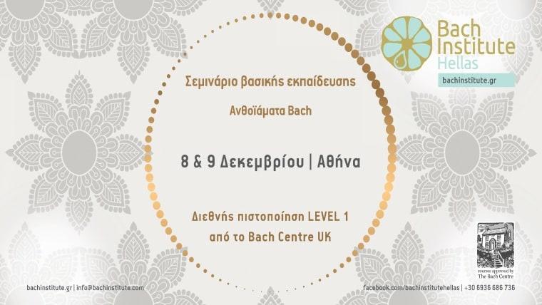 Σεμινάριο Βασικής Εκπαίδευσης Ανθοϊάματα Bach | Bach Institute Hellas