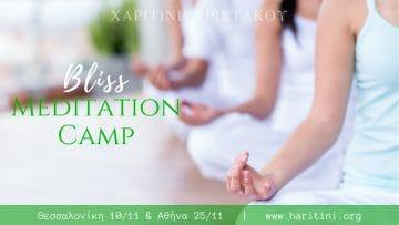 Βρίσκοντας την Μακαριότητα Μέσα μας - Bliss Meditation Camp | Εκπαιδευτικό Ινστιτούτο Χαριτίνης Χριστάκου