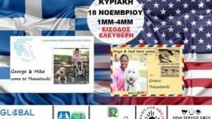 Δύο σκύλοι βοηθοί, δυο παιδιά με αναπηρία, δυο ήπειροι, ΜΙΑ ιστορία!