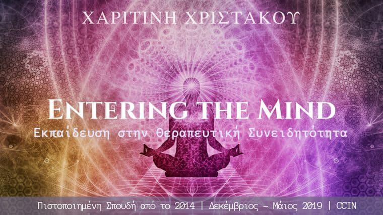 Entering the Mind - Εκπαίδευση στην Θεραπευτική Συνειδητότητα | Εκπαιδευτικό Ινστιτούτο Χαριτίνης Χριστάκου