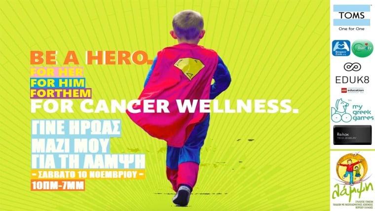 Γίνε Ήρωας Μαζί μου για τη Λάμψη | E-Charitygr Portal