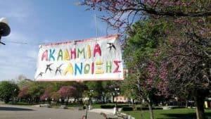Η Δημοκρατική Παιδεία στην Ελλάδα | «Η Ακαδημία Άνοιξης» στην Κέρκυρα