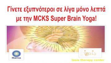 Γίνετε εξυπνότεροι με την MCKS Super Brain Yoga! | Iasis Therapy Center