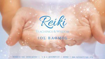 Εκπαίδευση & Μυήσεις στον Πρώτο Βαθμό του Reiki | Εκπαιδευτικό Ινστιτούτο Χαριτίνης Χριστάκου