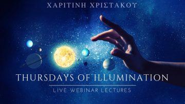 Thursdays of Illumination - Πέμπτες της Φώτισης | Εκπαιδευτικό Ινστιτούτο Χαριτίνης Χριστάκου