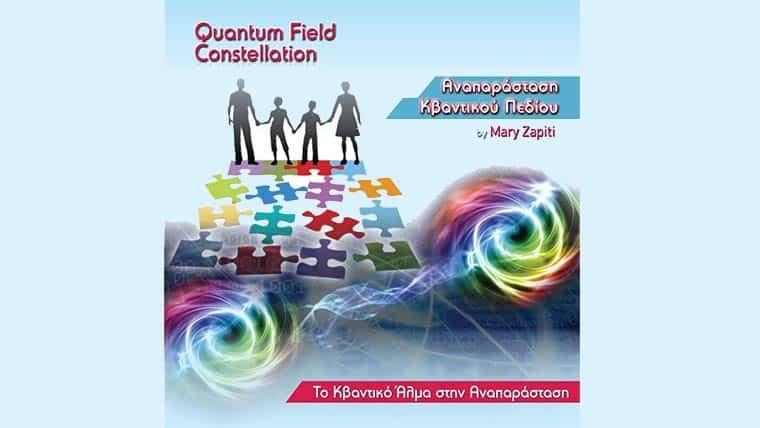 Σεμινάριο Quantum Field Contellation – Αναπαράσταση Κβαντικού Πεδίου | Μαίρη Ζαπίτη