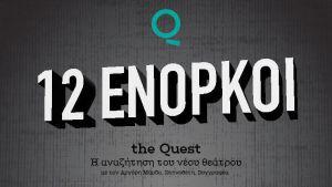 """The Quest"" | Αναζητώντας τα μικρά θεατρικά διαμάντια | 12 Ένορκοι"