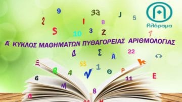 Κύκλος Εκπαίδευσης - Πυθαγόρεια Αριθμολογία