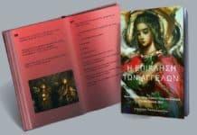 «Η Επίκληση των Αγγέλων» Ένα e-book 'οδηγός΄ γι