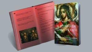 «Η Επίκληση των Αγγέλων» | Ένα e-book 'οδηγός΄ για την νέα χρονιά