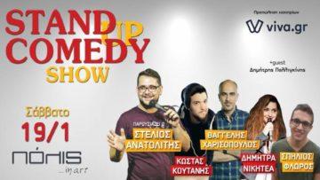 Stand Up Comedy Show: Ξεκινάμε το 2019 με πολύ πολύ γέλιο ! | Πόλις in Art