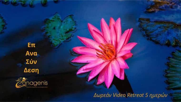 Δωρεάν Video Retreat 5 ημερών | Anagenis