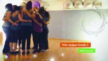 Νέος Κύκλος Neurodanza® Grade I