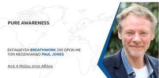 Pure Awareness - Εκπαίδευση Breathwork 200 ωρών | Paul Jones