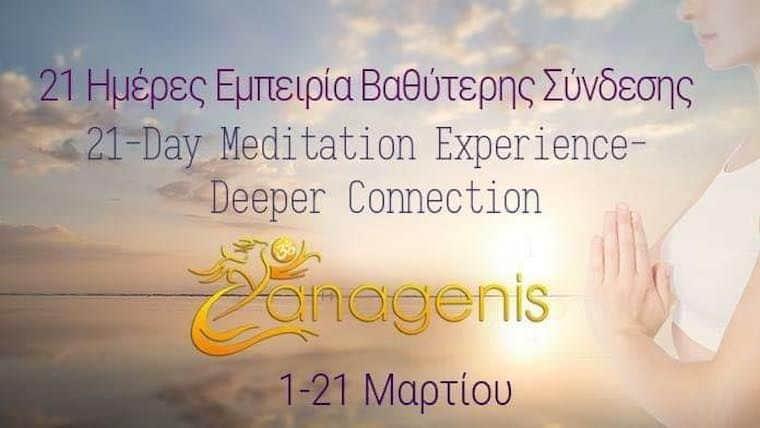 21 Ημέρες – 21 Ανάσες Μεταμόρφωσης | Anagenis