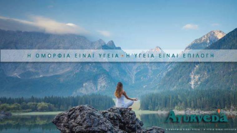 Παραδοσιακή Θεραπευτική Yoga | Ayurveda Hellas