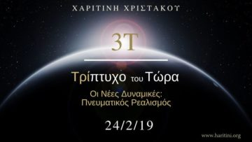 3Τ - Τρίπτυχο του Τώρα: Νέες Δυναμικές & Πνευματικός Ρεαλισμός