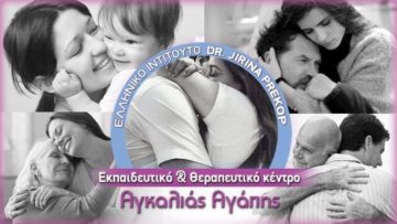 Δωρεάν Εισαγωγικό Σεμινάριο στις Μετεκπαιδευτικές σπουδές της θεραπείας «Αγκαλιάς Αγάπης» κατά Dr. Jirina Prekop | Μαίρη Ζαπίτη