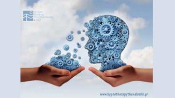 Σεμινάριο Θεραπευτικού Νευρογλωσσικού Προγραμματισμού (NLP) – NLP Practitioner   Κέντρο Κλινικής Υπνοθεραπείας & NLP