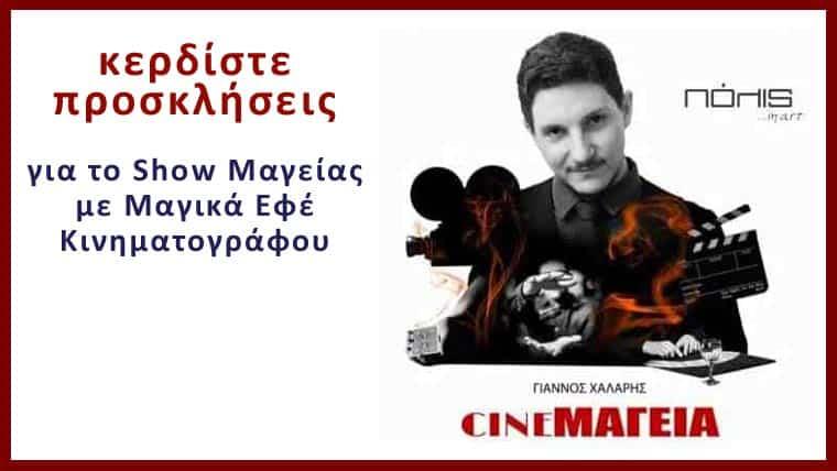 ΣινεΜαγεία: Show Μαγείας με Μαγικά Εφέ Κινηματογράφου