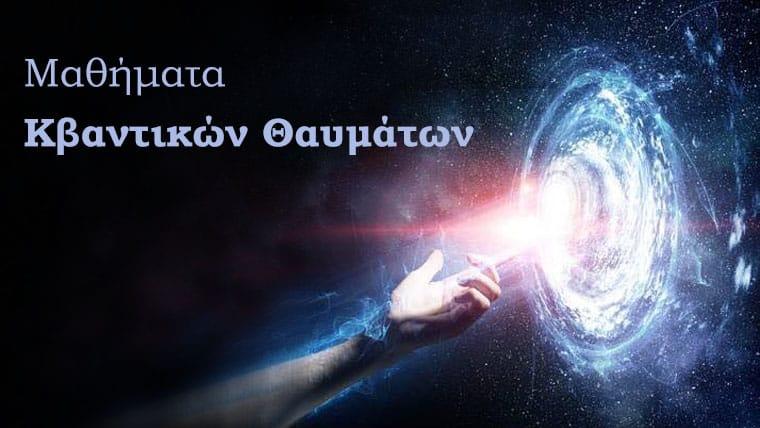 Μαθήματα Kβαντικών Θαυμάτων | Μαίρη Ζαπίτη