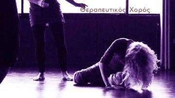 Θεραπευτικός χορός