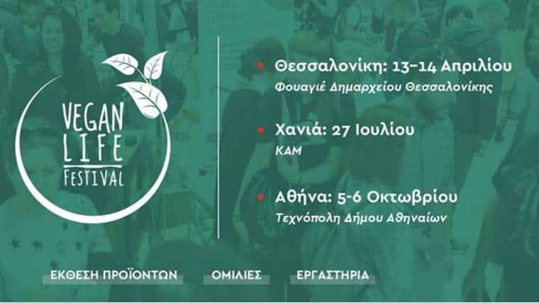 VeganFestival Θεσσαλονίκη