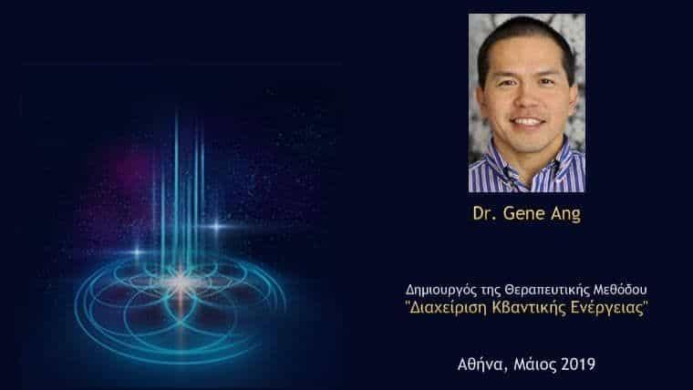 Δρ. Gene Ang