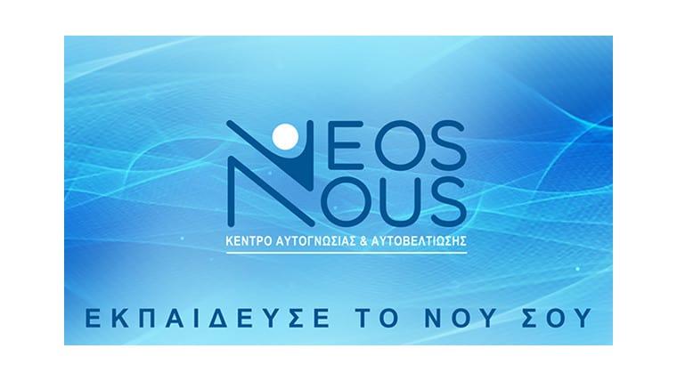 Neos Nous | Τέρπανδρος Παπαδόπουλος