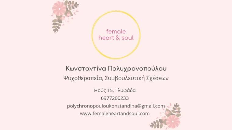 FemaleHeartSoul