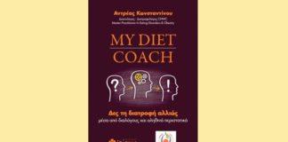 My Diet Coach