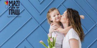 Μαζί για το Παιδί γιορτή της μητέρας
