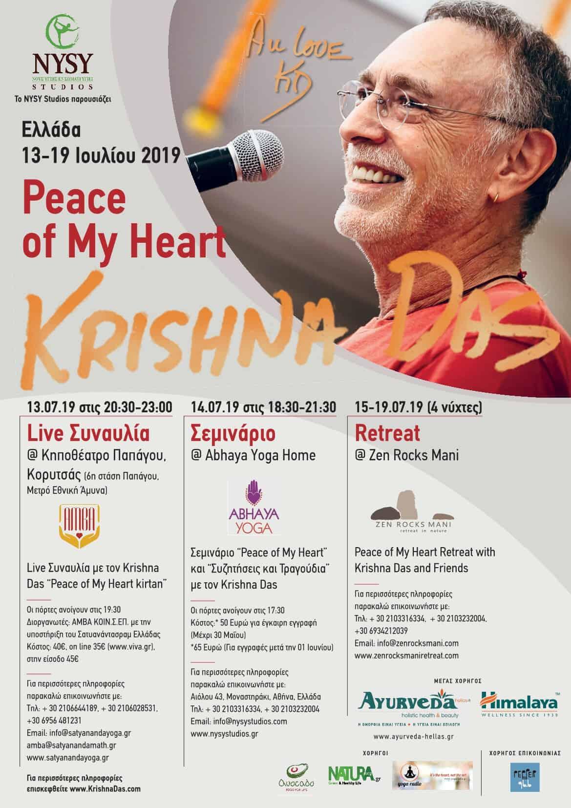 Krishna Das