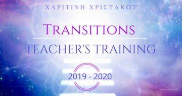 Εκπαίδευση στις Μεταβάσεις Ψυχών – Soul Transitions Training | Χαριτίνη Χριστάκου
