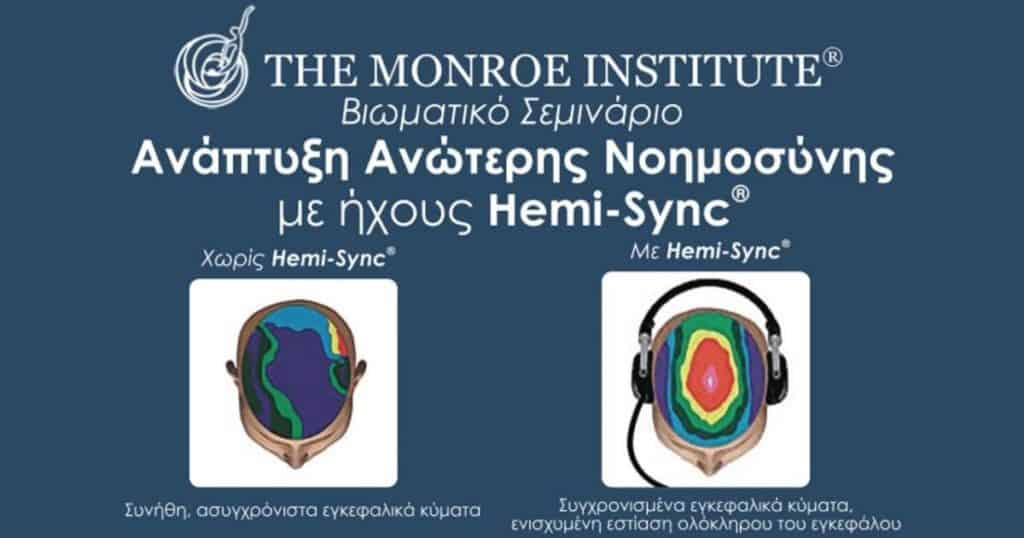 Hemi-Sync Νοόσφαιρα