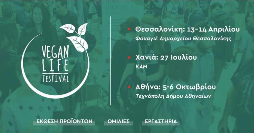 Vegan Life Festival Χανιά