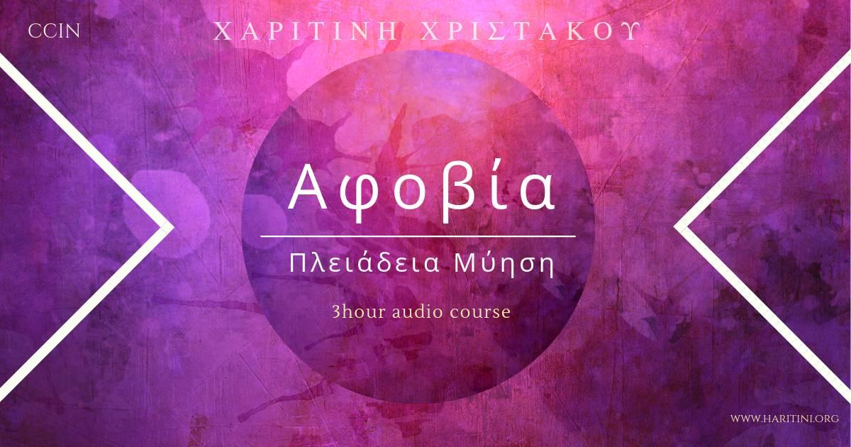 Αφοβία Χριστάκου